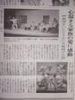 i wish newspaper.JPG